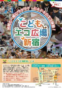 2017年度「こどもエコ広場新宿」チラシ(表)